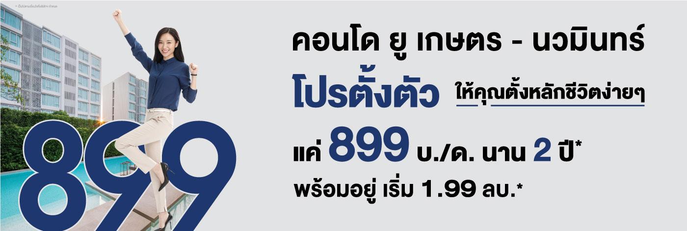 โปรตั้งตัว ให้คุณตั้งหลักชีวิตง่ายๆ 899 บาท/เดือน นาน 2 ปี พร้อมอยู่เริ่ม 1.99 ลบ. คอนโด ยู เกษตร นวมินทร์ 16-17 ธันวาคม นี้